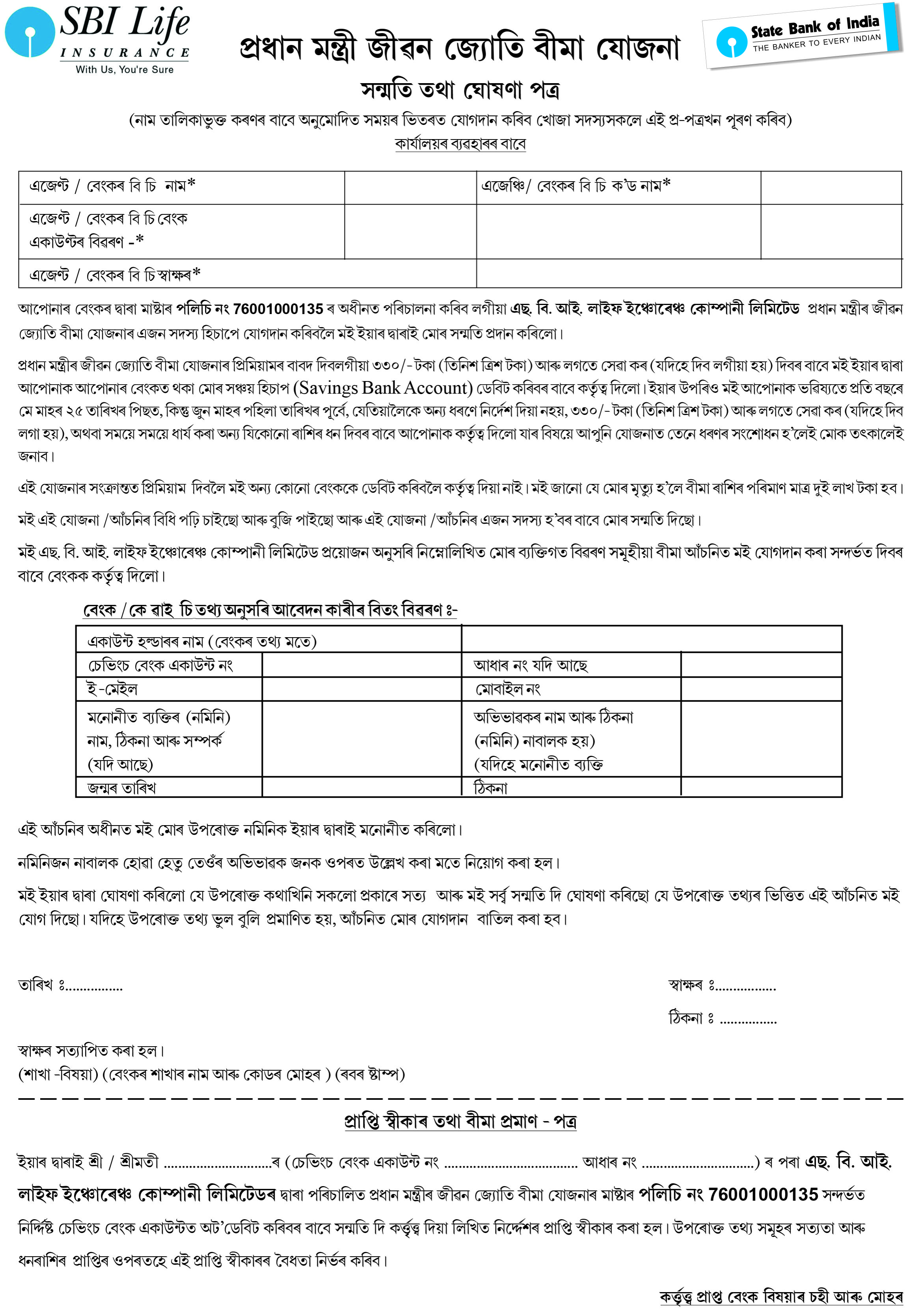 www.state bank of india online application form 2014